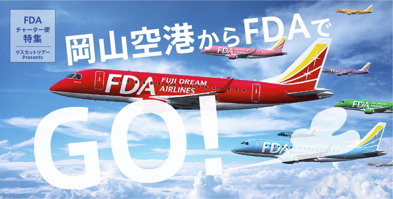 岡山桃太郎空港より日本各地へ FDAチャーター便ツアー